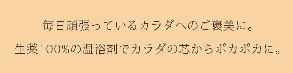 薬草の湯「温」の効果