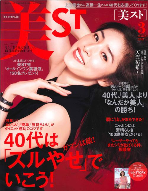 「美st」2017.3月号