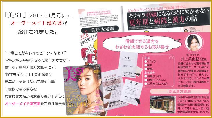 美ST雑誌掲載