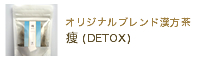 痩(DETOX)
