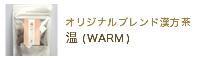 温(WARM)