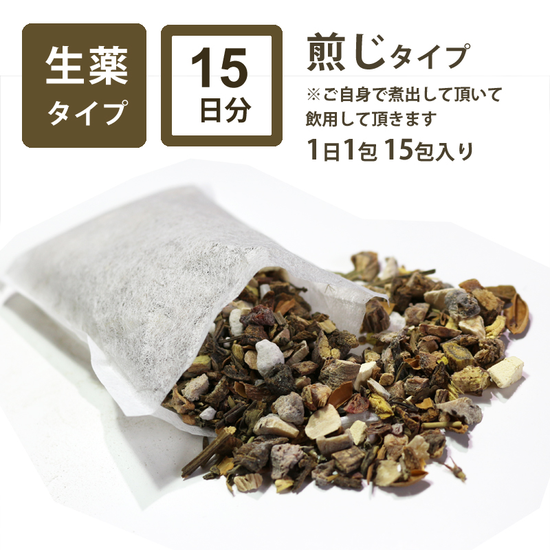 オーダーメイド漢方薬15日分